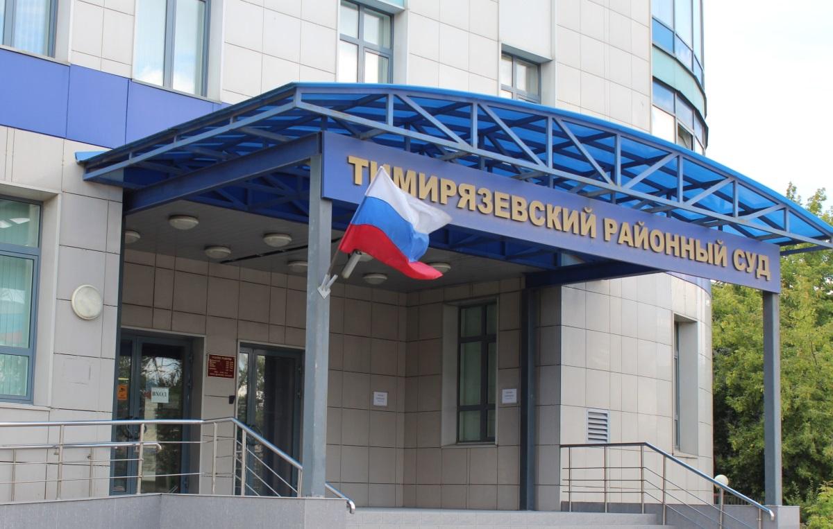 Тимирязевский районный суд Москвы