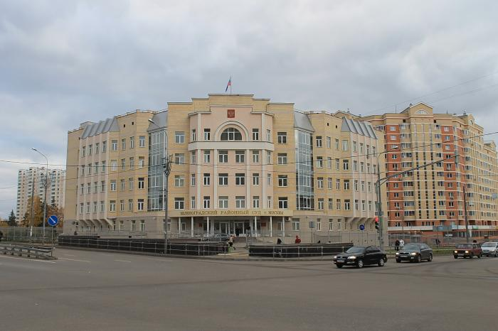 Зеленоградский районный суд Москвы